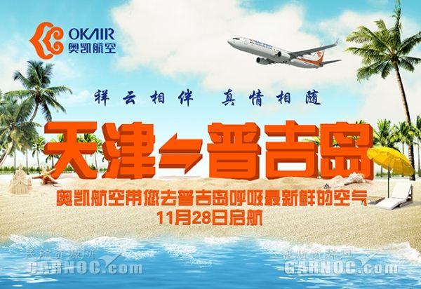 奥凯航空11月28日起正式开通天津—普吉航线