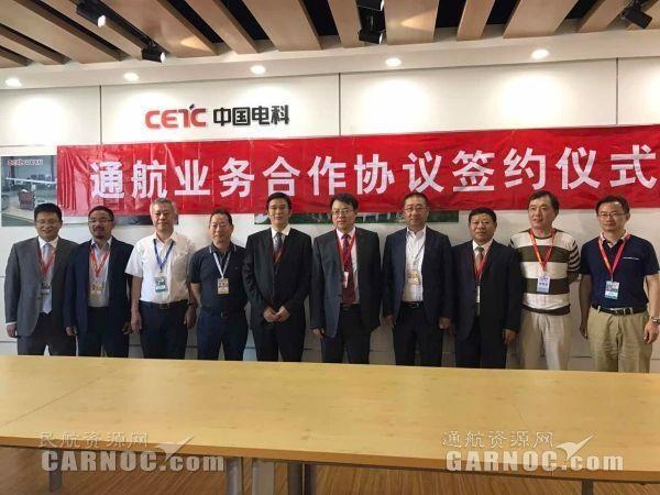中电科特飞与三家单位成功签约 发展通航业务