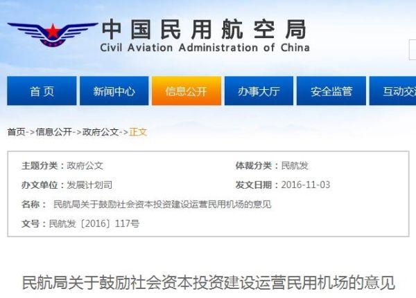 民航局:全面放开通用机场建设 对投资主体不设限