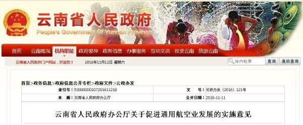 云南省发布《促进通用航空业发展的实施意见》