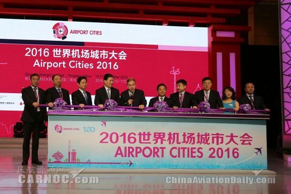 世界机场城市大会开幕 青岛全面发力洲际航线