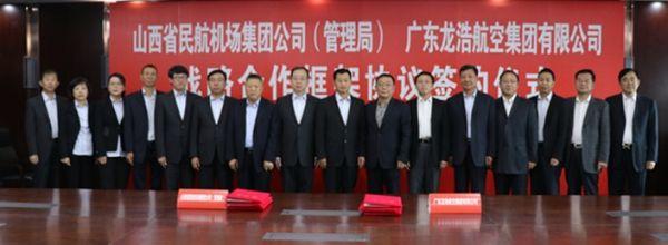 龙浩携手山西机场集团 将在航空货运旅游领域合作