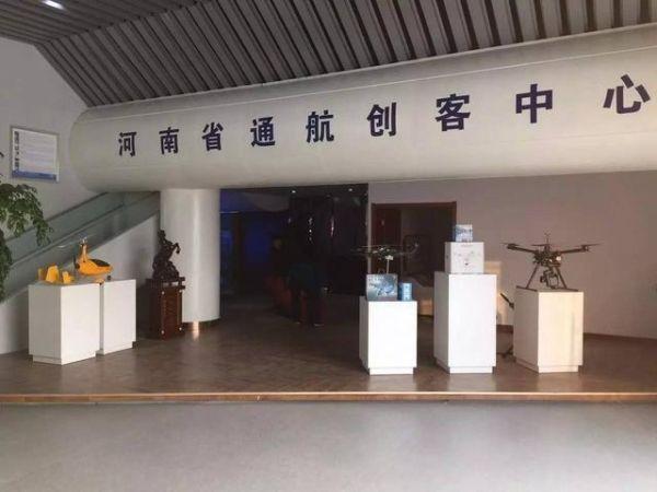 河南省首家通用航空产业创客中心在郑州成立