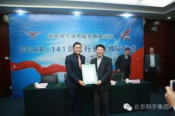 恭喜!翔宇通航获颁CCAR-141部运行合格证
