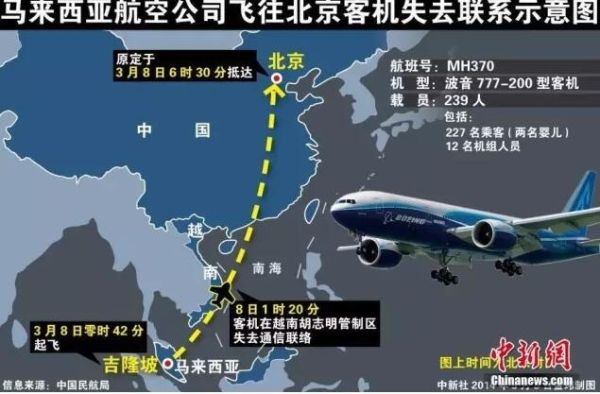 失踪逾2年 马航MH370家属将赴非洲寻找残骸