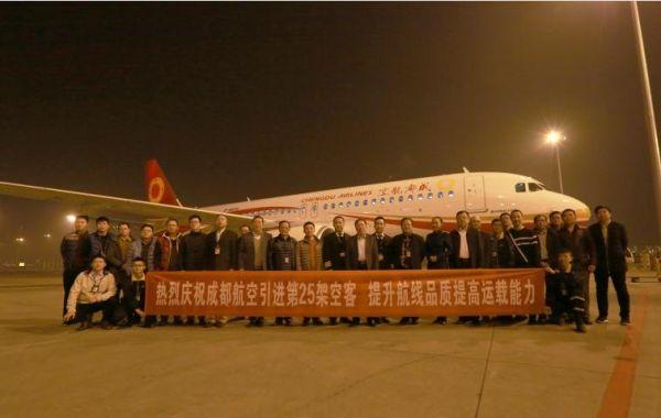 成都航空机队规模增至27架 携程旗舰店正式上线