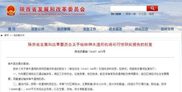 总投资约2亿 神木通用机场初步设计评审会召开