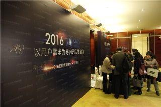 2016民航传播峰会现场