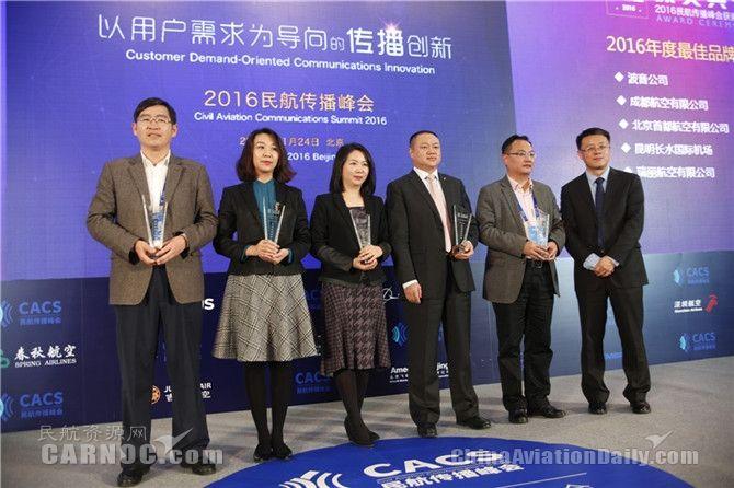 """长水机场获民航传播峰会""""最佳品牌创新奖"""""""