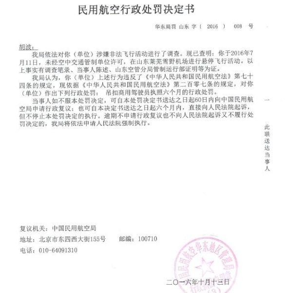 """涉嫌""""黑飞"""" 两名飞行员被民航华东局吊扣商照"""