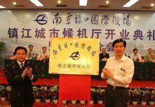镇江城市候机楼联手澳门航空推出优惠活动