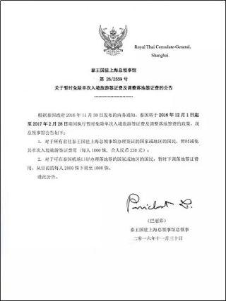 泰领馆通知12月1日起减免签证费 携程率先退费
