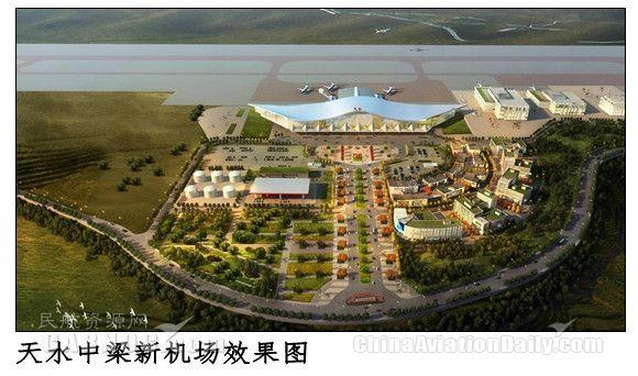 天水机场华丽转身,主业发展越上新台阶