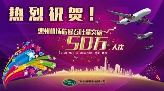 惠州机场12月3日旅客吞吐量将突破50万人次