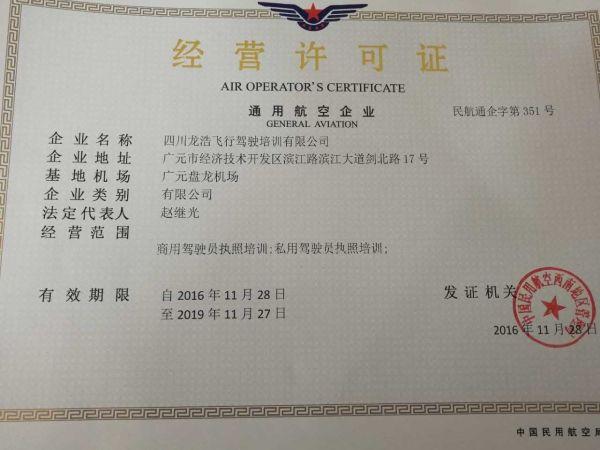 四川龙浩航校获颁经营许可证