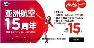 亚航15周年大促 中国出发航线单程最低15元起