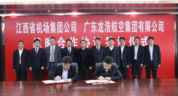 龙浩航空将在南昌设立客货运航空基地