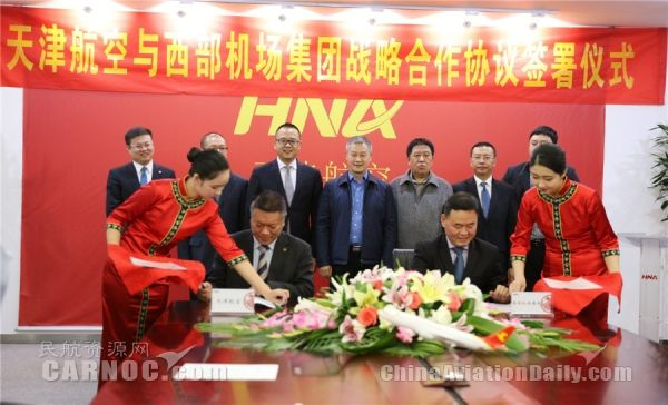 天津航与西部机场签署协议 共同开辟新丝路