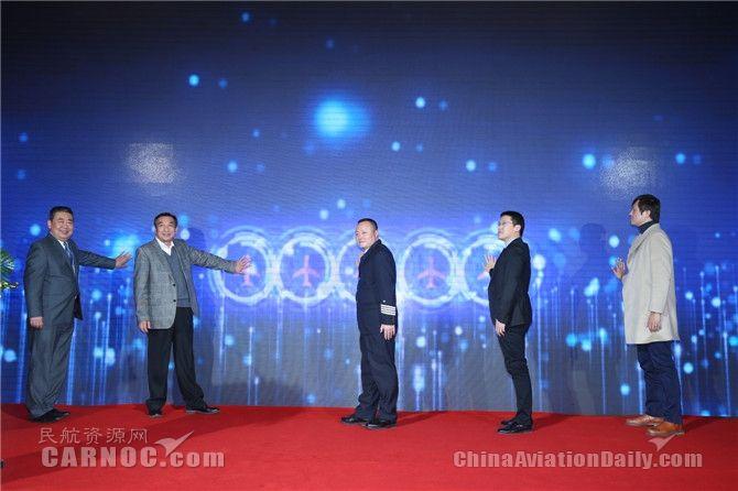 中国民航飞行员协会华北分会成立