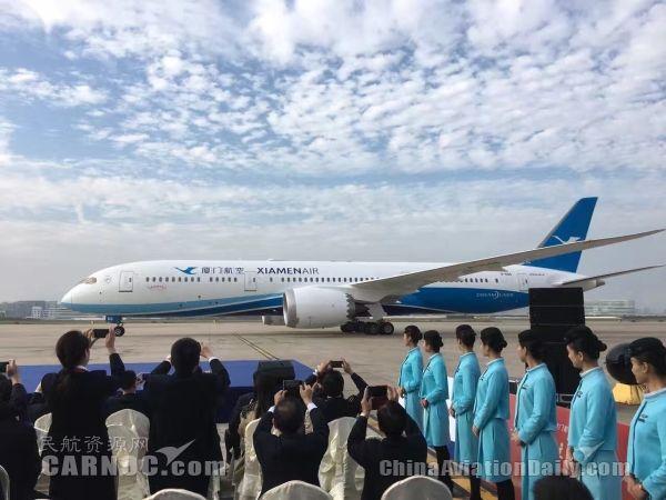 """美图:厦航首架787-9""""金砖梦想号""""到家啦"""