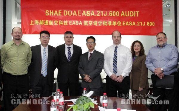 上海郝通航空科技股份有限公司获得EASA设计机构批准