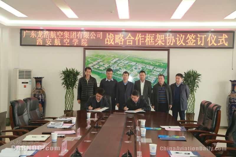 龙浩航空集团与西安航空学院签署合作协议