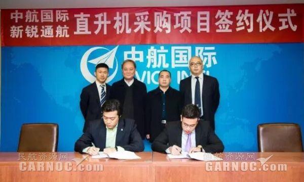 新锐通航直升机采购项目签约仪式在京举行
