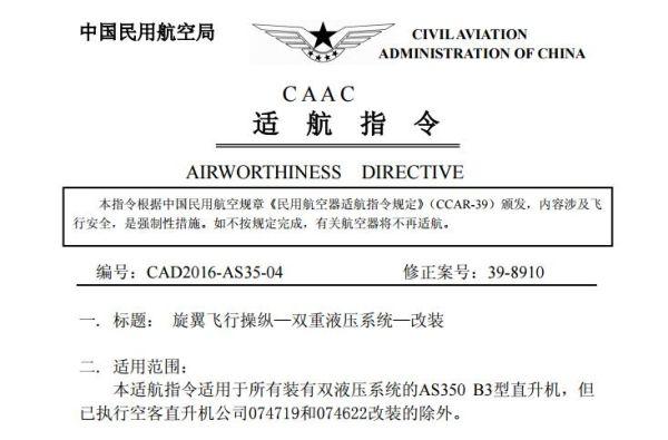 民航局:针对AS350 B3型直升机的最新适航指令