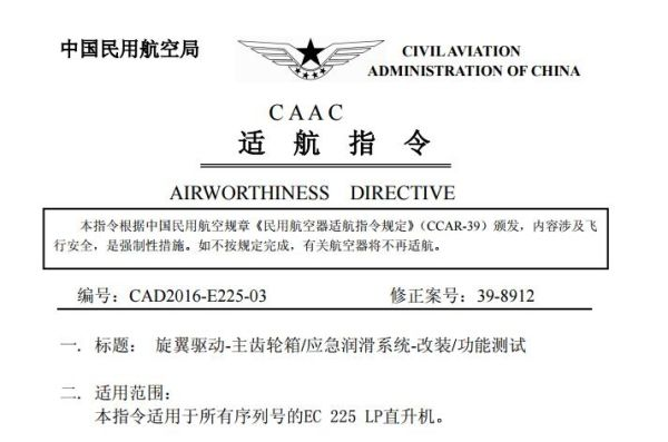 民航局:针对EC 225 LP直升机的最新适航指令