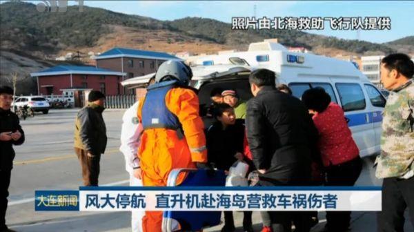 风大港口停航 直升机赴海岛营救车祸重伤者