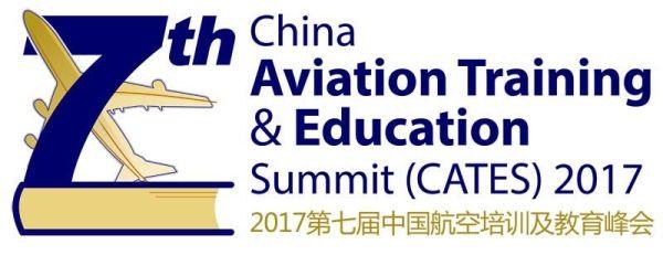 中国航空培训及教育高峰会议:聚焦飞行人才培养
