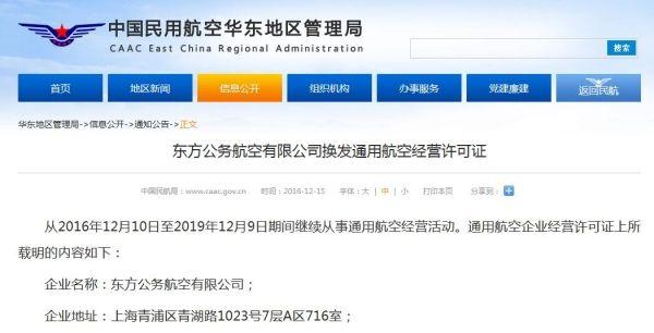 东方公务航空换发通航经营许可证 有效期至19年