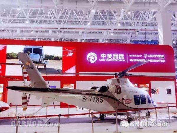 中美洲际与莱奥纳多签30架医疗直升机采购合同