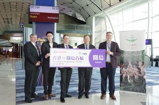 香港快运航空正式开通香港-关岛直飞航线