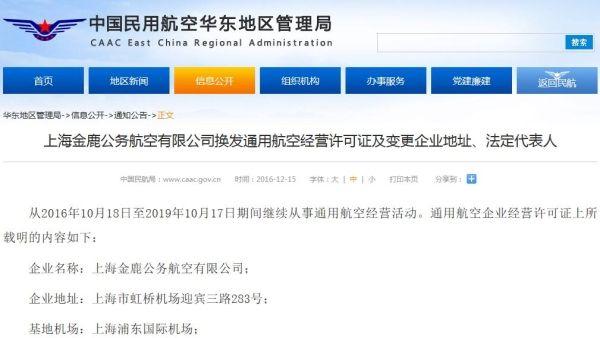 上海金鹿公务换发通航经营许可证 法人代表更改