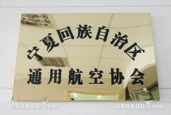 宁夏通用航空协会正式成立!国内通用航空协会组织将达19家