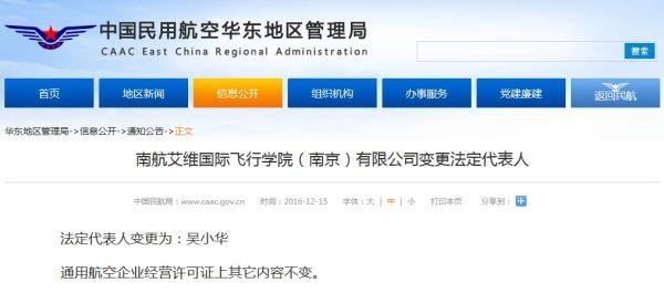 华东地区3家通航企业变更通用航空经营许可信息