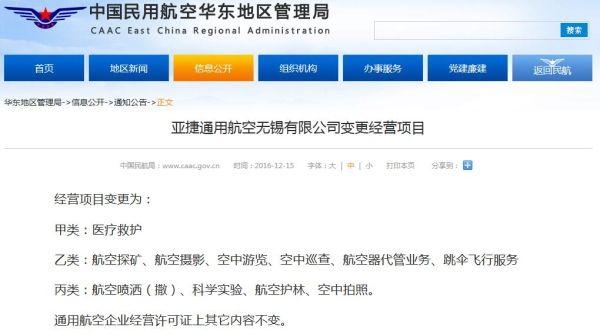 亚捷通航(无锡)变更经营项目 新增跳伞飞行服务