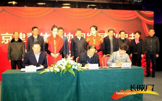 京津冀签署议定书 推进体育协同发展