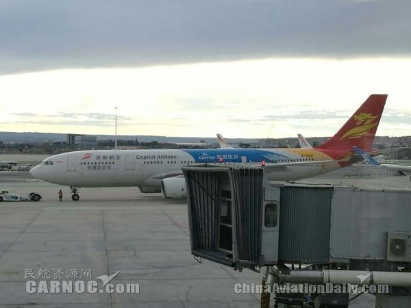 杭州=成都=马德里首航 首都航空A330执飞