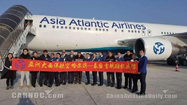 亚洲大西洋航空开通哈尔滨—曼谷/普吉岛航线