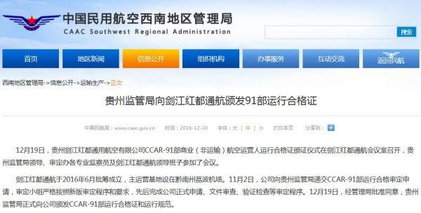 恭喜!贵州剑江红都通航获颁91部运行合格证