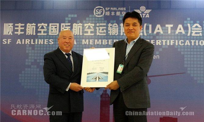 迈向国际 顺丰航空成为IATA会员
