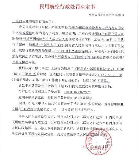 民航中南地区管理局发布三份广东白云通航涉嫌违规行政处罚