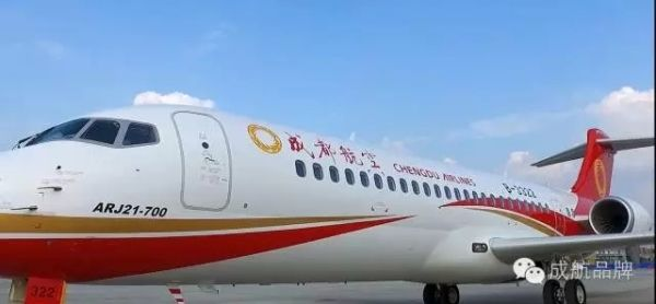 成航2016承运人数破500万 ARJ21宣传视频发布