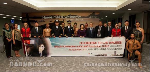 天津航空天津=重庆=奥克兰航线顺利通航