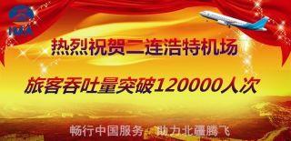 二连浩特机场客流量突破12万人次