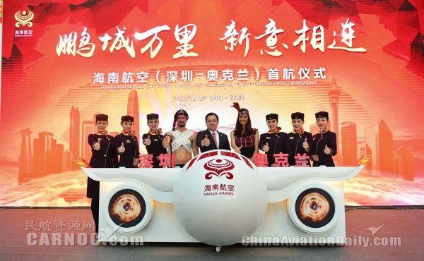 海航12月29日正式开通深圳直飞奥克兰航线