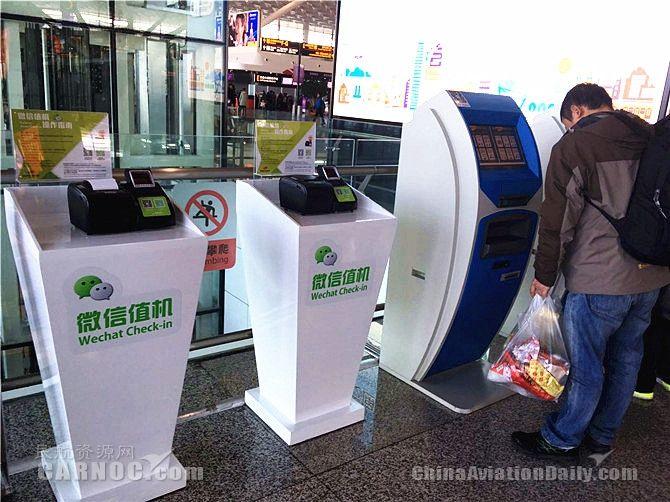 免排队、省时间 郑州机场能用微信自助值机啦