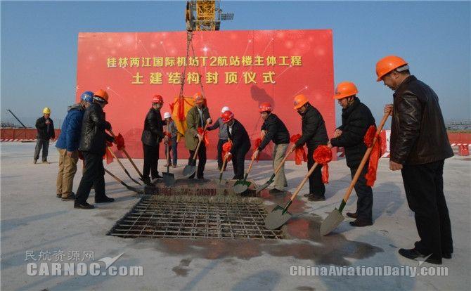 桂林机场T2航站楼土建结构提前封顶
